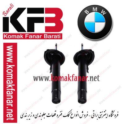 کمک فنر BMW سری 3 | کمک فنر Suchs